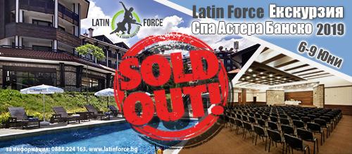 Latin Force екскурзия – СПА Астера Банско 6-9 юни 2019