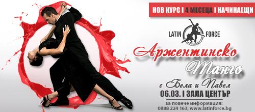 Аржентинско танго – НОВ курс НАЧИНАЕЩИ с Бела и Павел | 06.03.19