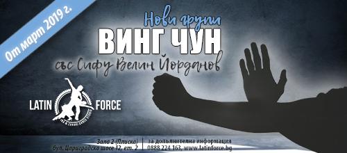 ВИНГ ЧУН – НОВИ групи за деца и възрастни със Сифу Велин Йорданов | 09.03.19