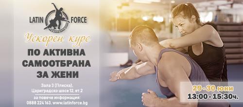Ускорен курс по активна самоотбрана за жени | 29-30.06.19