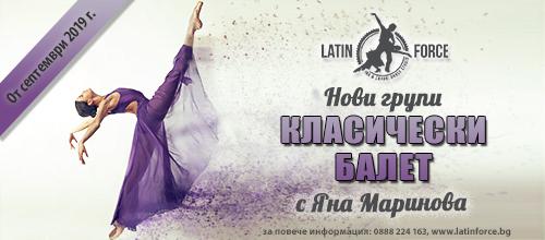 Класически балет – НОВИ групи с Яна Маринова | септември, 2019