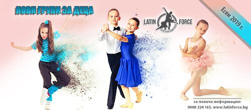 НОВИ групи за ДЕЦА в Latin Force Dance Studio | есен, 2019