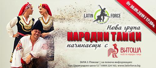 Български народни танци – НОВА група НАЧИНАЕЩИ с Витоша | 30.09.19