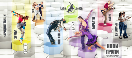 NEW GROUPS in Latin Force Dance Studio | 2020-2021