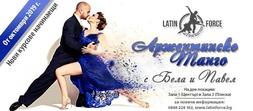Аржентинско танго – НОВИ курсове с Бела и Павел | октомври, 2019