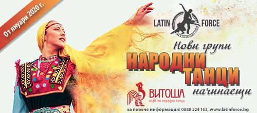 Български народни танци – НОВИ групи НАЧИНАЕЩИ с Витоша | януари, 2020