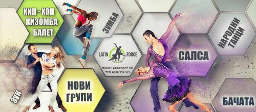 НОВИ ГРУПИ за деца и възрастни в Latin Force Dance Studio | април-май, 2020