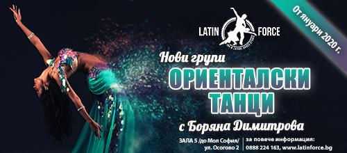 Ориенталски танци – НОВИ групи с Боряна Димитрова | януари, 2020
