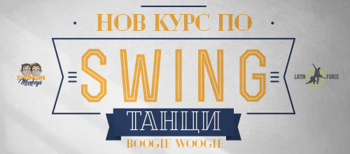 СУИНГ – НОВ курс НАЧИНАЕЩИ със Swingin Monkeys | 21.01.20