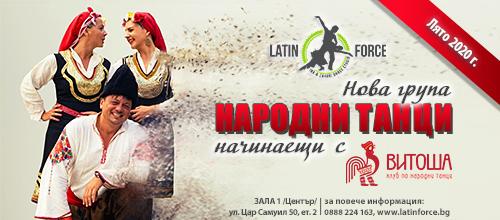Български народни танци – НОВА група НАЧИНАЕЩИ с Витоша | 16.06.20