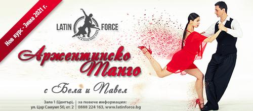 Аржентинско танго – НОВ курс НАЧИНАЕЩИ с Бела и Павел | 10.03.21