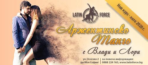 Аржентинско танго – НОВ курс НАЧИНАЕЩИ с Влади и Лори | 15.06.20