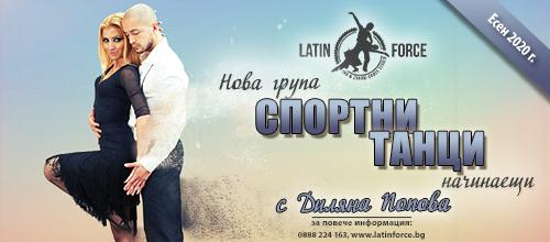 Спортни танци – НОВА група с Диляна Попова | 05.10.20