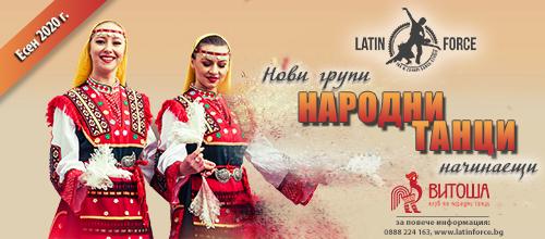 Български народни танци – НОВИ групи НАЧИНАЕЩИ с Витоша   есен, 2020