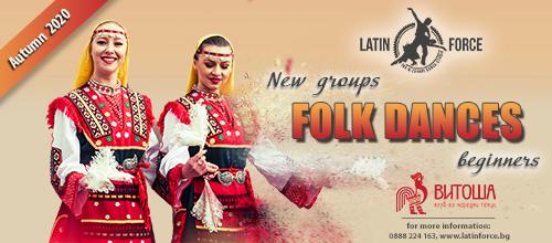 Bulgarian Folk Dances – NEW groups for BEGINNERS with Vitosha   Autumn, 2020