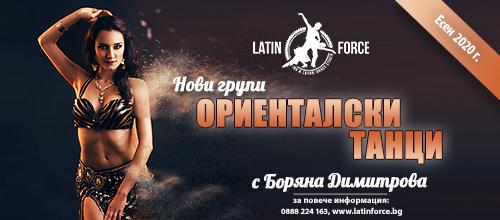 Ориенталски танци – НОВИ групи с Боряна Димитрова | есен, 2020