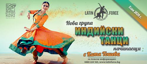Индийски танци – НОВА група НАЧИНАЕЩИ с Катя Тошева | 29.09.20