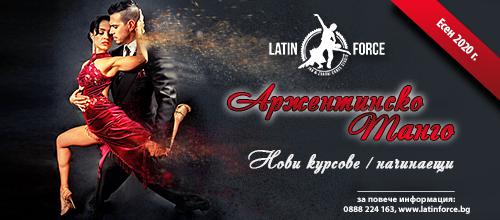 Аржентинско танго – НОВИ курсове и групи НАЧИНАЕЩИ | септември, 2020