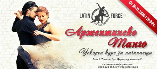 Аржентинско танго – УСКОРЕН курс НАЧИНАЕЩИ | 30.11.20