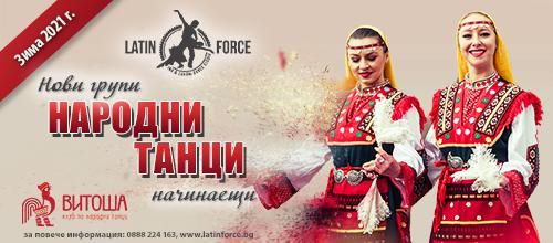 Български народни танци – НОВИ групи НАЧИНАЕЩИ с Витоша | февруари, 2021