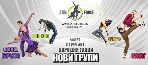 НОВИ ГРУПИ в Latin Force Dance Studio | 2021