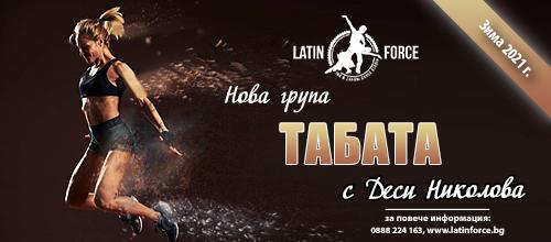 ТАБАТА – НОВА група с Деси Николова | 16.02.21