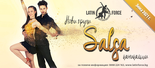 САЛСА – НОВИ групи НАЧИНАЕЩИ с Latin Force | февруари, 2021