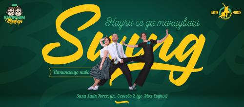 СУИНГ – НОВА група НАЧИНАЕЩИ със Swingin Monkeys | 03.02.21