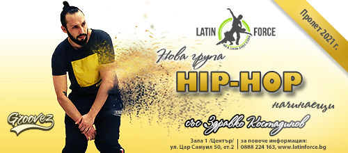 ХИП-ХОП – НОВА група със Здравко Костадинов  | 12.04.21
