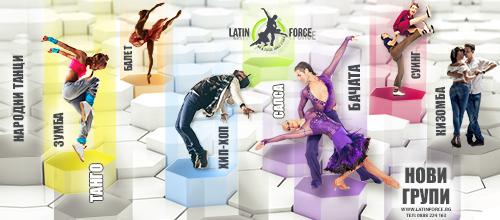 НОВИ ГРУПИ в Latin Force Dance Studio | пролет-лято, 2021