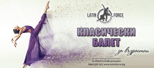 Класически балет в Latin Force
