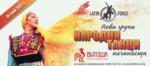 Български народни танци – НОВИ групи НАЧИНАЕЩИ с Витоша | май, 2021