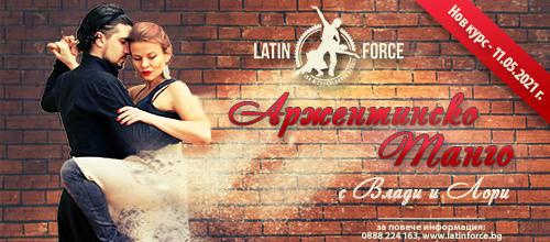 Аржентинско танго – НОВ курс НАЧИНАЕЩИ с Влади и Лори | 11.05.21