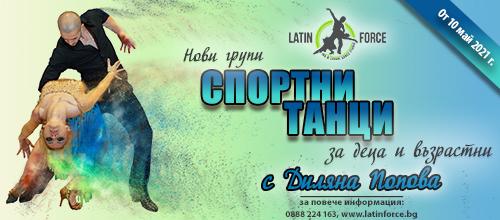 Спортни танци за ДЕЦА и ВЪЗРАСТНИ – НОВИ групи с Диляна Попова | май, 2021