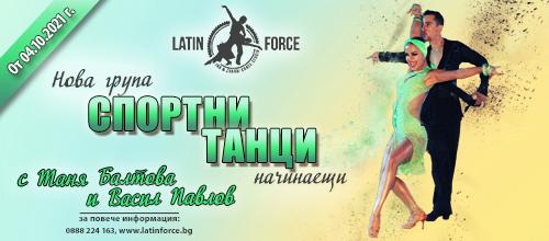 Спортни танци – НОВА група НАЧИНАЕЩИ с шампионите на България   04.10.21