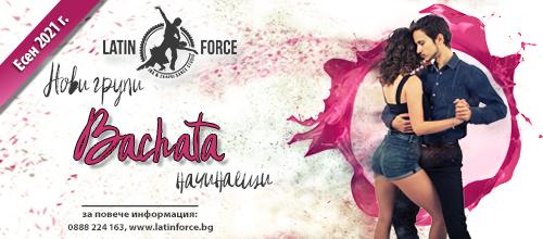 БАЧАТА – НОВИ групи НАЧИНАЕЩИ с Latin Force | октомври, 2021