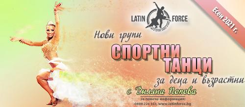 Спортни танци за ДЕЦА и ВЪЗРАСТНИ – НОВИ групи с Диляна Попова   септември, 2021