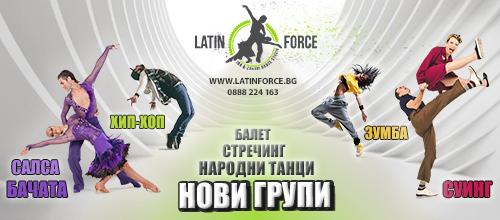 НОВИ ГРУПИ в Latin Force Dance Studio | есен, 2021