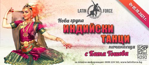 Индийски танци – НОВА група НАЧИНАЕЩИ с Катя Тошева   05.10.21