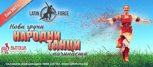 Български народни танци – НОВИ групи НАЧИНАЕЩИ с Витоша   есен, 2021