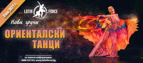Ориенталски танци – НОВИ групи НАЧИНАЕЩИ   есен, 2021